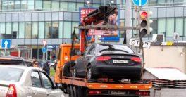 Условия эвакуации автомобильного транспорта
