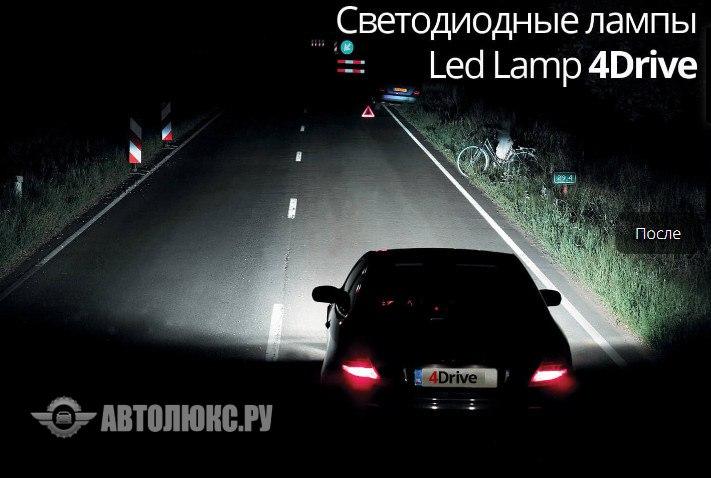 Применение светодиодных ламп 4Drive для фар
