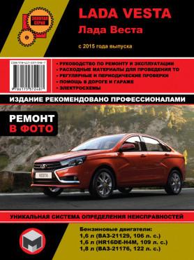 Руководство по ремонту Lada Vesta
