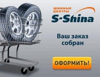 Интернет магазинS-shina